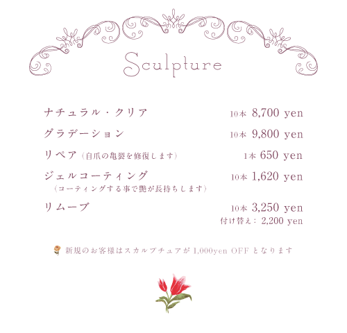 sculpture menu